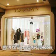 JOVENY服飾店