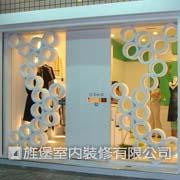 花子的家服飾店